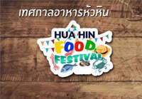 CHA-AM/HUA HIN GOLF FESTIVAL 2019